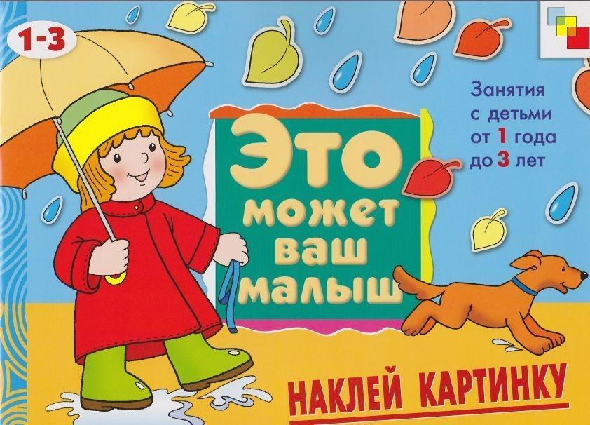 Художественный альбом для занятий с детьми - Наклей картинку, 1-3 летЗадания, головоломки, книги с наклейками<br>Художественный альбом для занятий с детьми - Наклей картинку, 1-3 лет<br>