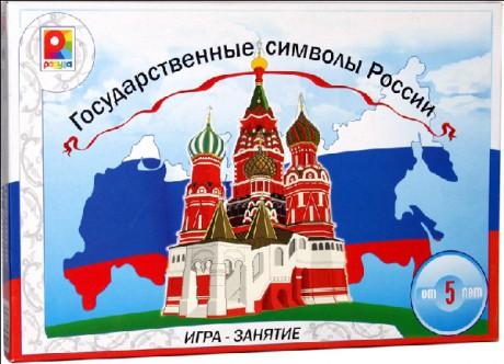 Настольная игра - Государственные символы РоссииРазвивающие<br>Настольная игра - Государственные символы России<br>
