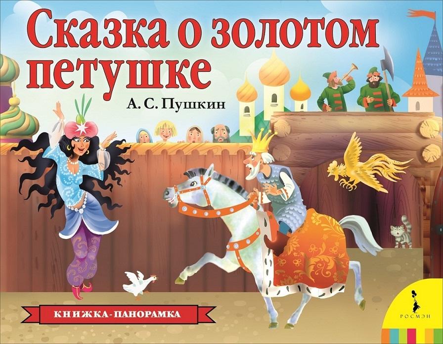 Купить Книга панорамка - Сказка о золотом петушке, Росмэн