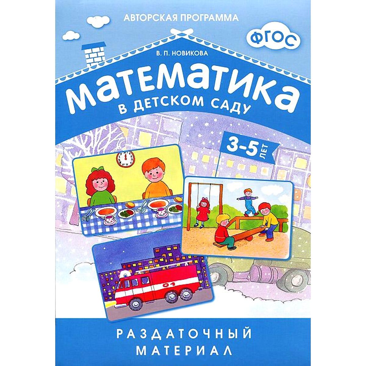 Раздаточный материал из серии Математика в детском саду, для детей 3-5 летОбучающие книги и задания<br>Раздаточный материал из серии Математика в детском саду, для детей 3-5 лет<br>