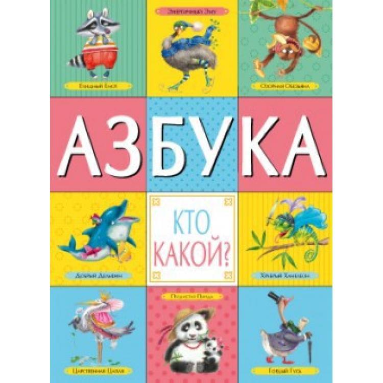 Книга - Азбука. Кто какой?Учим буквы и цифры<br>Книга - Азбука. Кто какой?<br>