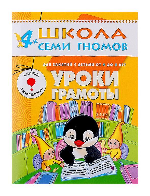 Книга из серии Школа Семи Гномов Пятый год обучения - Уроки грамотыОбучающие книги<br>Книга из серии Школа Семи Гномов Пятый год обучения - Уроки грамоты<br>