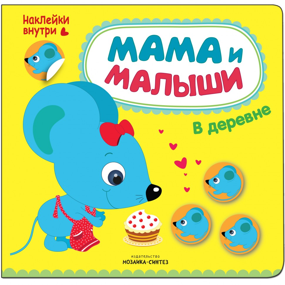 Книжка развивающая Мама и малыши - В деревнеРазвивающие пособия и умные карточки<br>Книжка развивающая Мама и малыши - В деревне<br>