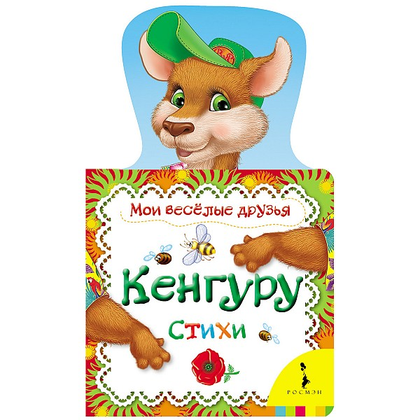 Купить Книга из серии Мои веселые друзья - Кенгуру, Росмэн