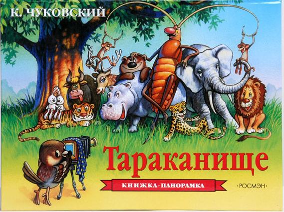 Книжка-панорамка. Тараканище. ЧуковскийКниги-панорамы<br>Книжка-панорамка. Тараканище. Чуковский<br>