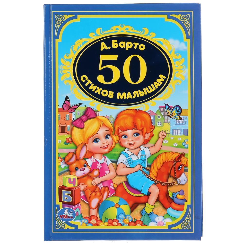 Купить Сборник - 50 стихов малышам. А. Барто из серии Детская Классика, Умка