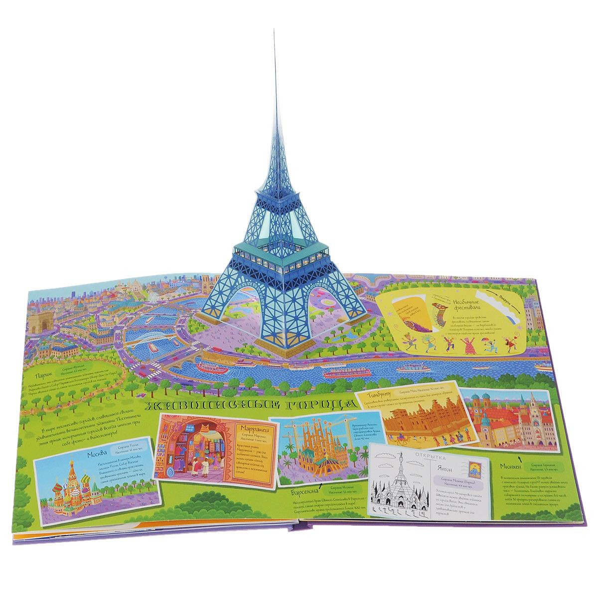 Книга - Мой объемный атлас городов, для детей от 5 летКнига знаний<br>Книга - Мой объемный атлас городов, для детей от 5 лет<br>