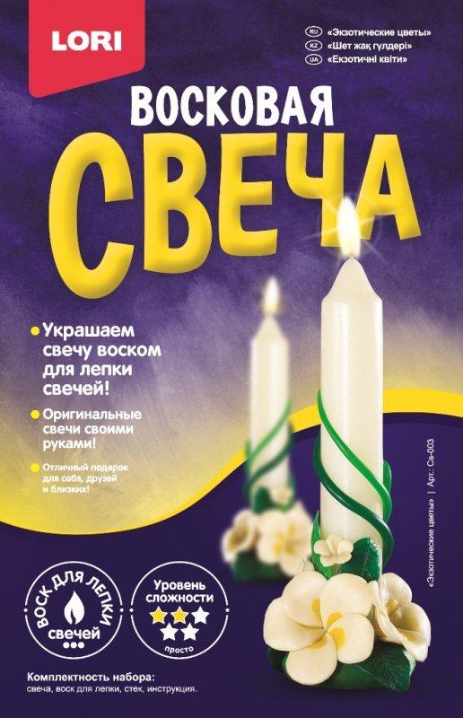 Набор для творчества - Свеча восковая - Экзотические цветыСоздание гелевых свечей<br>Набор для творчества - Свеча восковая - Экзотические цветы<br>