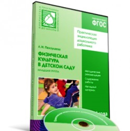 CD-диск с обучающей программой – Физическая культура в детском саду, 3-4 года, младшая группаЧтение для родителей<br>CD-диск с обучающей программой – Физическая культура в детском саду, 3-4 года, младшая группа<br>