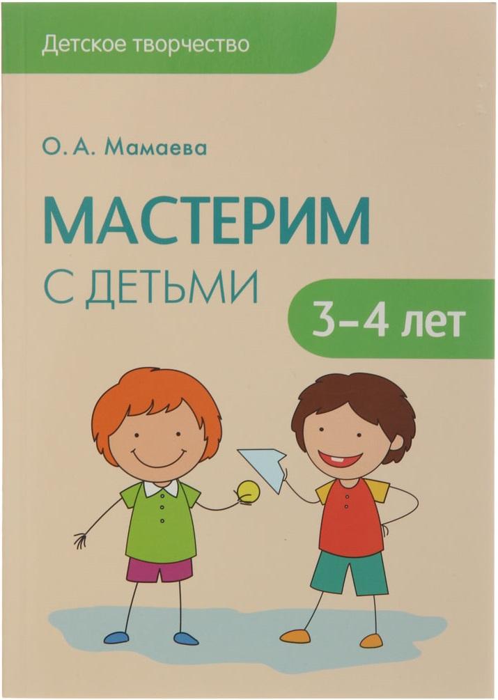 Детское творчество - Мастерим с детьми 3-4 летЗадания, головоломки, книги с наклейками<br>Детское творчество - Мастерим с детьми 3-4 лет<br>