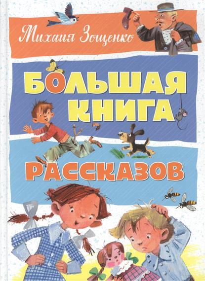 Купить Книга Михаил Зощенко: Большая книга рассказов, Махаон
