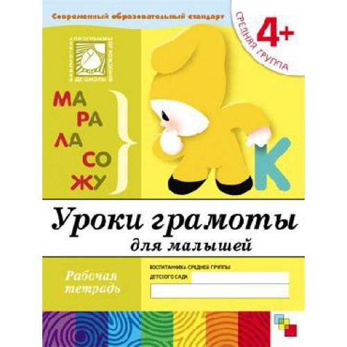 Рабочая тетрадь Средняя группа от 4 лет - Уроки грамоты для малышейОбучающие книги<br>Рабочая тетрадь Средняя группа от 4 лет - Уроки грамоты для малышей<br>