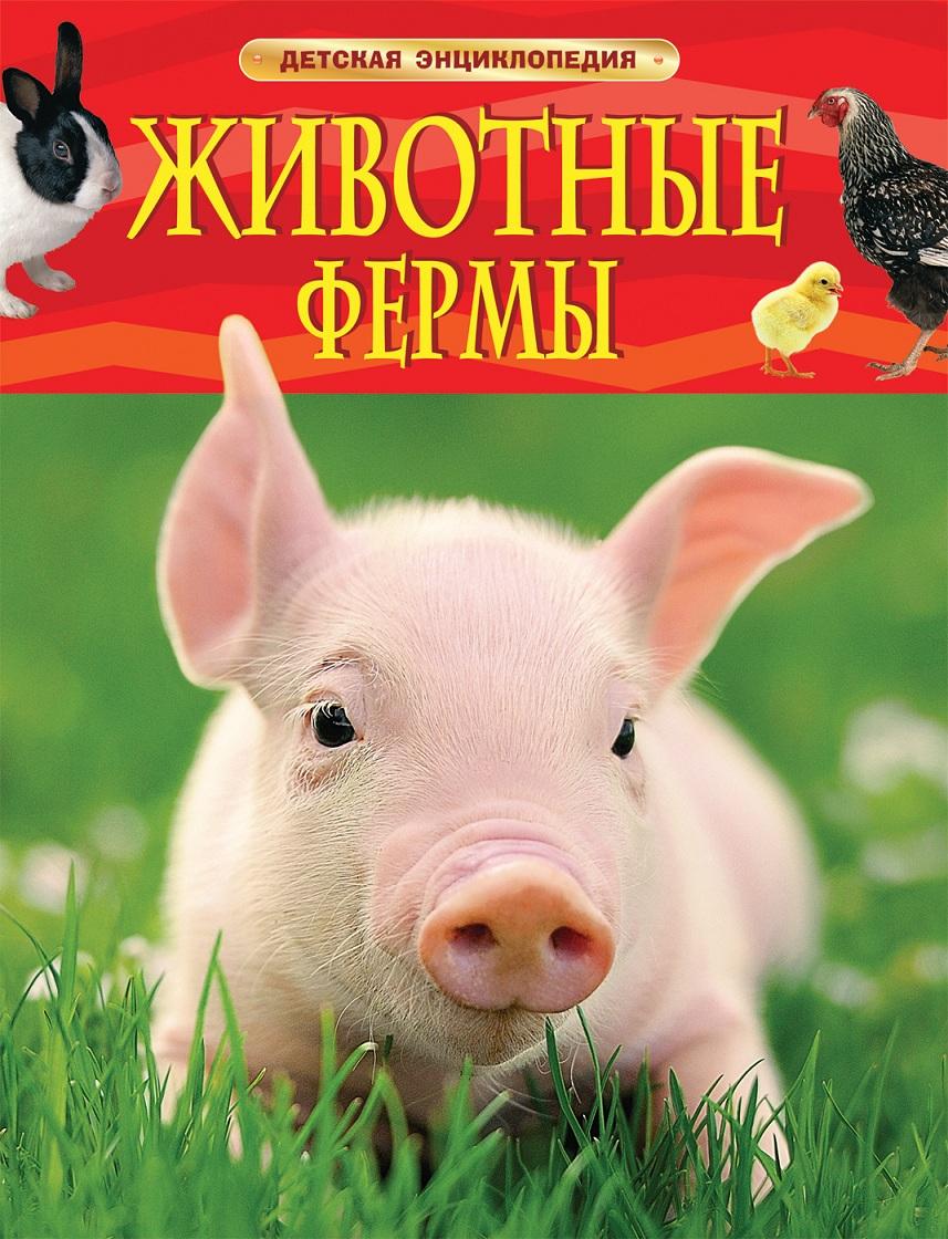 Детская энциклопедия - Животные фермы, новая обложка