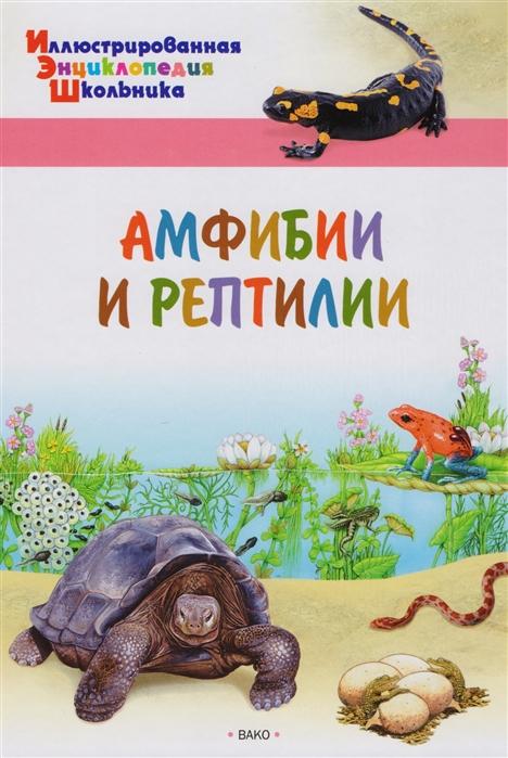 Иллюстрированная энциклопедия школьника - Амфибии и рептилии Вако