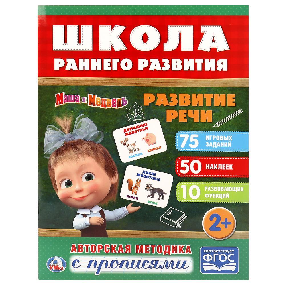 Купить Обучающая книжка с наклейками – Маша и Медведь. Развитие речи, Умка