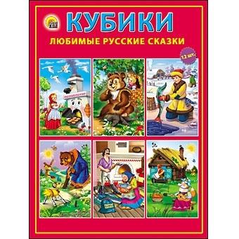 Кубики пластиковые - Любимые русские сказкиКубики<br>Кубики пластиковые - Любимые русские сказки<br>