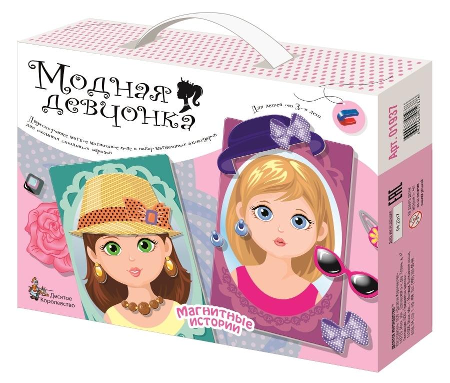 Купить Игра магнитная развивающая - Модная девчонка, Десятое королевство