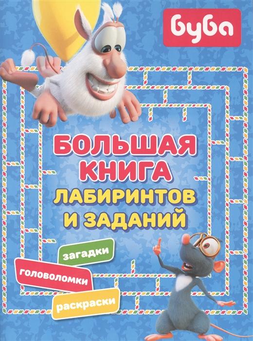 Книга из серии Буба - Большая книга лабиринтов и заданий фото