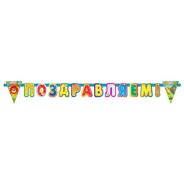 Праздничная гирлянда – Поздравляем, дизайн Львенок и Черепаха, 2 метраТовары для праздника Союзмультфильм<br>Праздничная гирлянда – Поздравляем, дизайн Львенок и Черепаха, 2 метра<br>