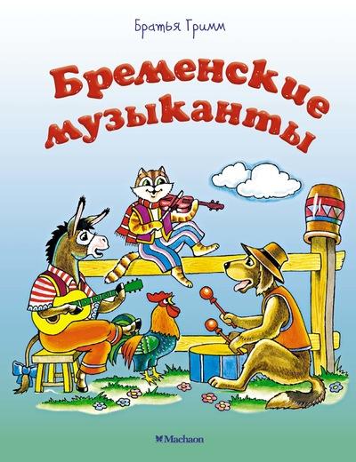 Купить Книга - Бременские музыканты, Махаон