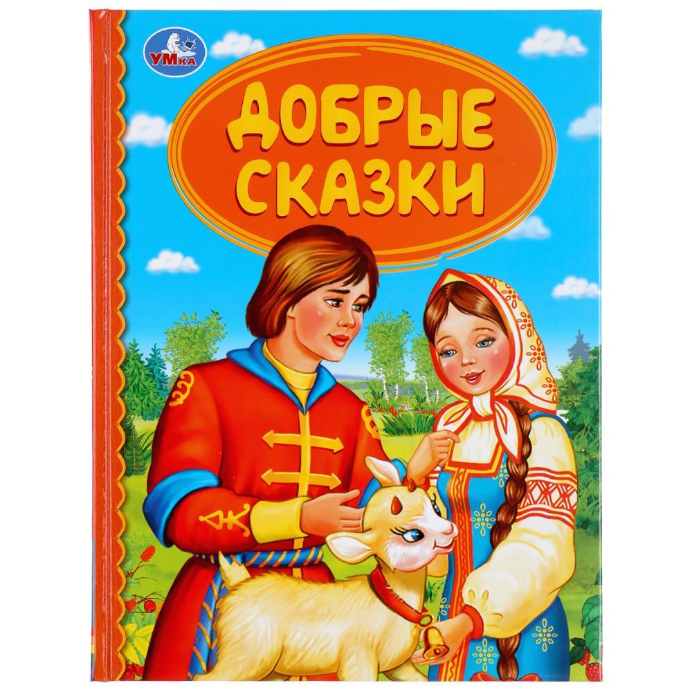 Купить Книга из серии Детская библиотека - Добрые сказки, Умка
