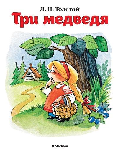 Книжка-малышка из серии Почитай мне сказку – Три медведя. Л.Н. ТолстойПервые Сказки<br>Книжка-малышка из серии Почитай мне сказку – Три медведя. Л.Н. Толстой<br>
