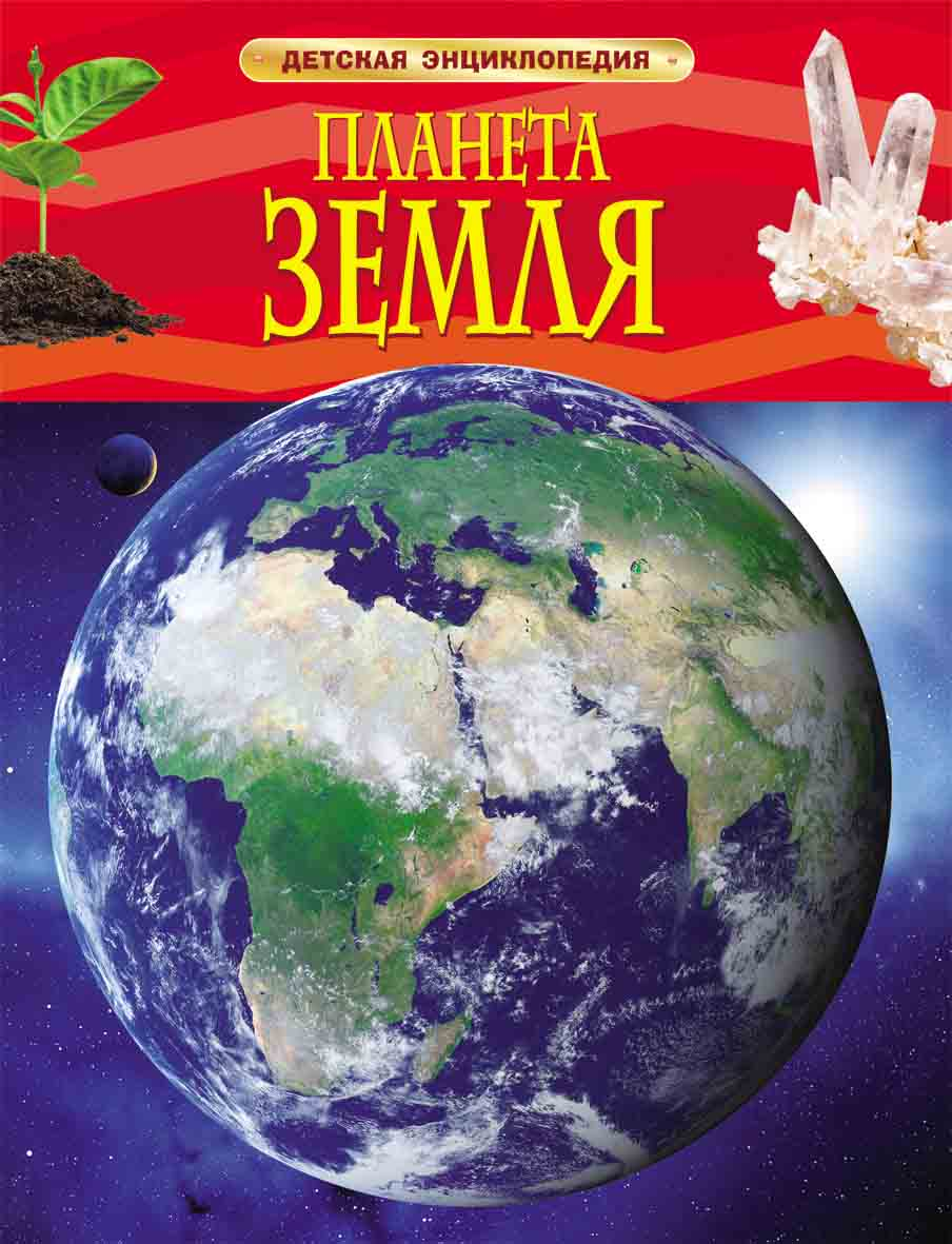 картинка Детская энциклопедия - Планета Земля от магазина Bebikam.ru
