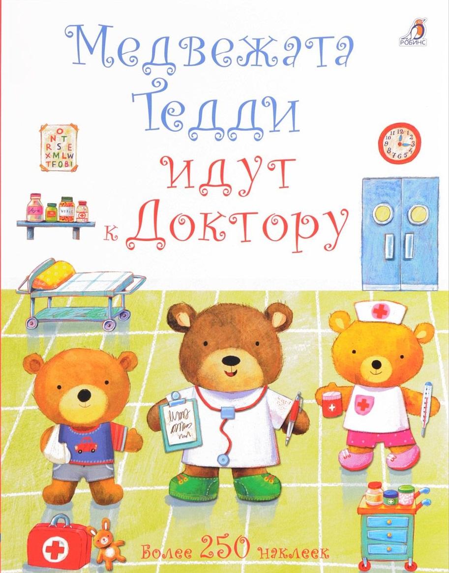 Книга с 250 наклейками - Медвежата Тедди идут к докторуРазвивающие наклейки<br>Книга с 250 наклейками - Медвежата Тедди идут к доктору<br>