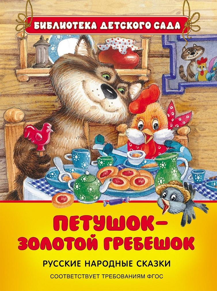 Книга - Петушок - золотой гребешокБибилиотека детского сада<br>Книга - Петушок - золотой гребешок<br>