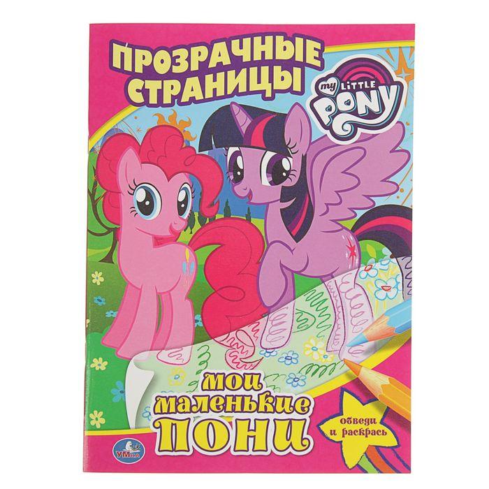 Раскраска Прозрачные страницы – Мои маленькие пониМоя маленькая пони (My Little Pony)<br>Раскраска Прозрачные страницы – Мои маленькие пони<br>