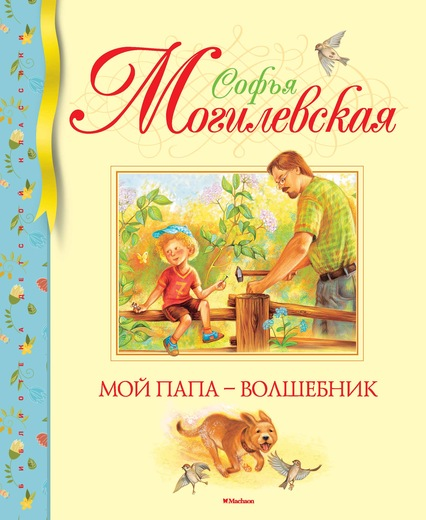 Книга С. Могилевской Мой папа – волшебник, Махаон  - купить со скидкой