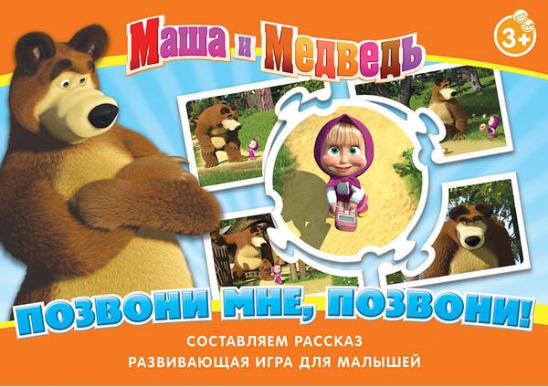 Настольная игра - Маша и Медведь. Позвони мне, позвониМаша и медведь игрушки<br>Настольная игра - Маша и Медведь. Позвони мне, позвони<br>
