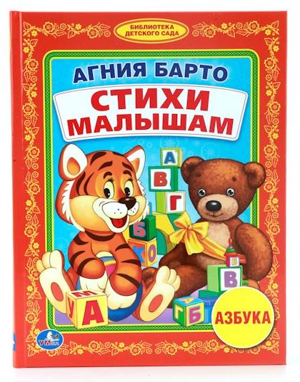 Купить Книга А. Барто «Стихи малышам» из серии Библиотека детского сада, Умка