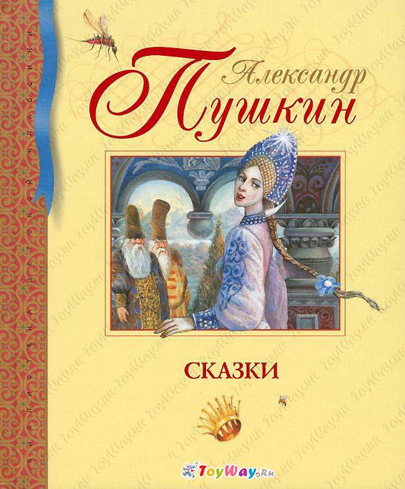 Купить Библиотека детской классики. Книга Пушкин А. «Сказки», Махаон