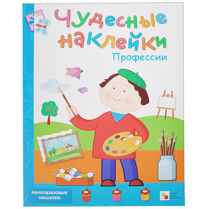 Чудесные наклейки - Професии, для детей от 3 летРазвивающие наклейки<br>Чудесные наклейки - Професии, для детей от 3 лет<br>