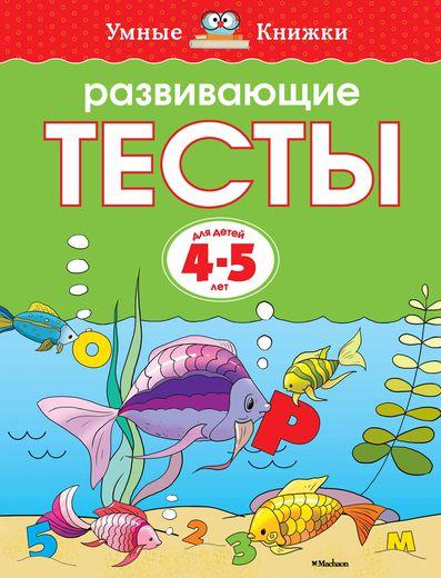 Книга - Развивающие тесты. Из серии Умные книги для детей от 4 до 5 лет в новой обложкеОбучающие книги и задания<br>Книга - Развивающие тесты. Из серии Умные книги для детей от 4 до 5 лет в новой обложке<br>