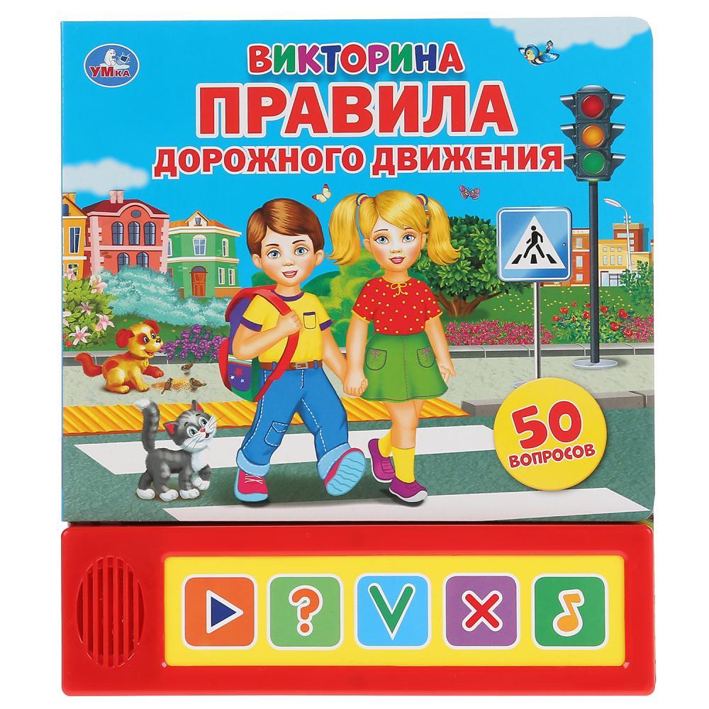 Озвученная книга ПДД. Викторина, 5 кнопок