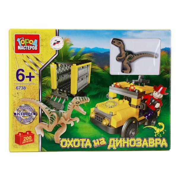 Конструктор – охота на динозавра, 200 деталейГород мастеров<br>Конструктор – охота на динозавра, 200 деталей<br>