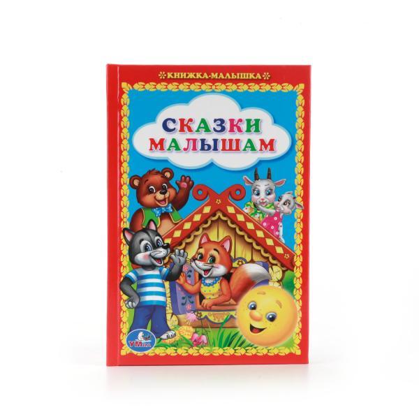Книжка-малышка Сказки малышам фото