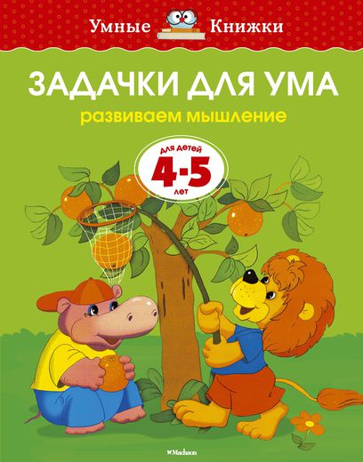 Купить Пособие из серии «Умные Книжки» - «Задачки для ума. Развиваем мышление», для детей 4-5 лет, Махаон