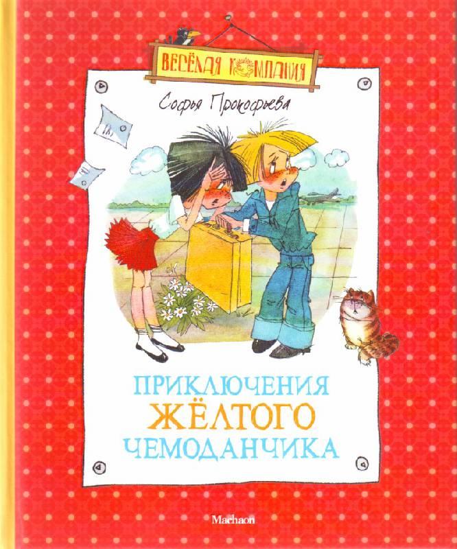 Книга - Приключения желтого чемоданчика Прокофьева С.Внеклассное чтение 6+<br>Книга - Приключения желтого чемоданчика Прокофьева С.<br>