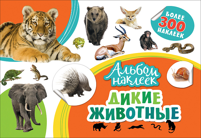 Альбом наклеек - Дикие животныеНаклейки<br>Альбом наклеек - Дикие животные<br>