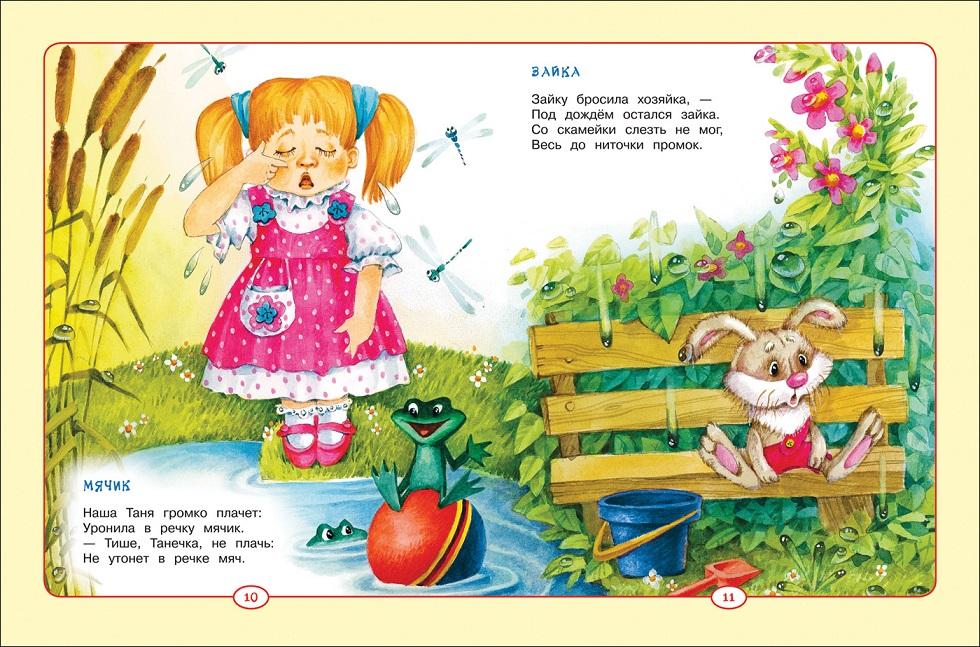 Стишки с картинками для деток