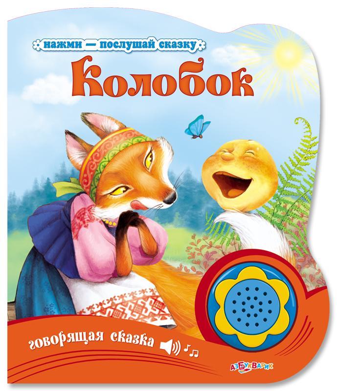 Книга «Колобок» из серии «Нажми-послушай сказку»Детские сказки - нажми и послушай<br>Книга «Колобок» из серии «Нажми-послушай сказку»<br>