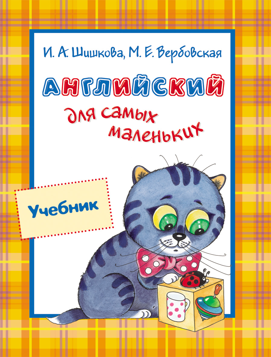 Учебник «Английский для самых маленьких. 3-5 лет»