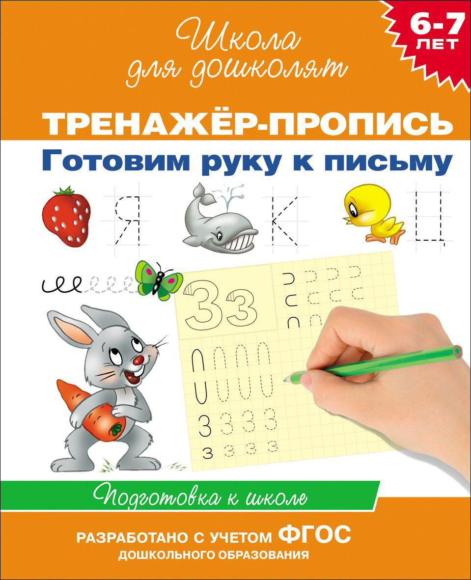 Тренажер-пропись «Готовим руку к письму. 6-7 лет»Развивающие пособия и умные карточки<br>Тренажер-пропись «Готовим руку к письму. 6-7 лет»<br>