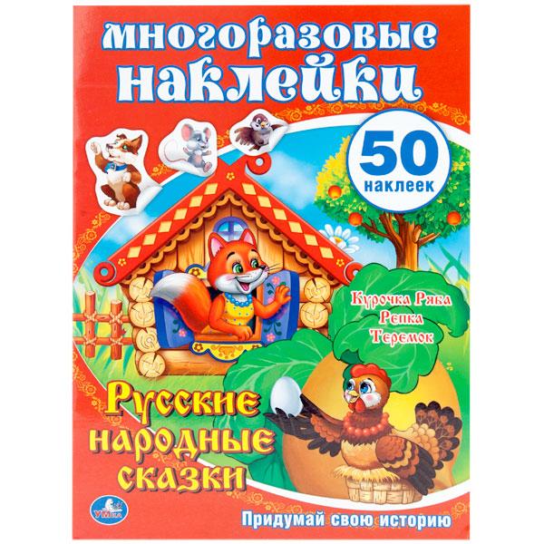Купить Активити с многоразовыми наклейками – Русские народные сказки, Умка