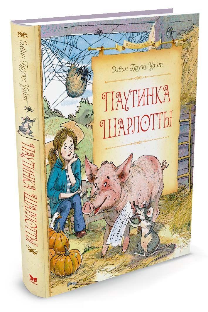 Книга Э.Б. Уайт - Паутинка ШарлоттыКниги вне серий<br>Книга Э.Б. Уайт - Паутинка Шарлотты<br>