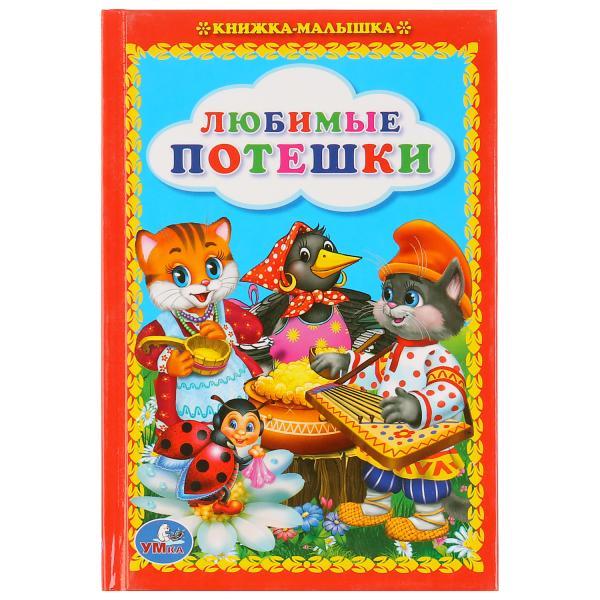 Купить Книжка-малышка Любимые потешки, ИЗДАТЕЛЬСКИЙ ДОМ УМКА