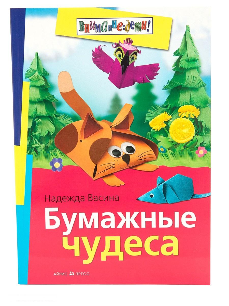 Книга - Васина Н.С - Бумажные чудесаКниги для детского творчества<br>Книга - Васина Н.С - Бумажные чудеса<br>